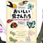 初のVTuber起用による雑学本が3月26日発売へ