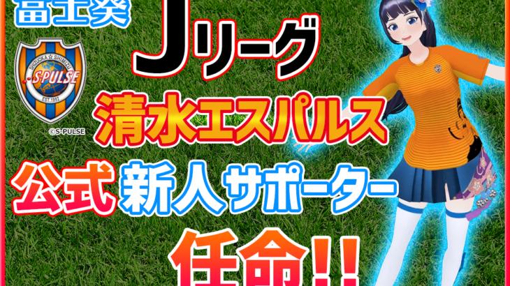 清水エスパルス VTuber「富士葵」を公式新人サポーターに採用