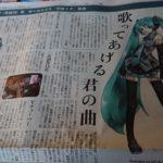 中日新聞 平成クロニクル「初音ミク」を特集