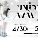 VTuber・YuNi ライブ「UNiONWAVE-clear-」開催 1stアルバム「clear/CoLoR」も発売へ
