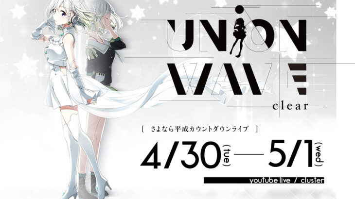 YuNi「UNiONWAVE-clear-」平成と令和をつなぐ歴史的バーチャルライブ
