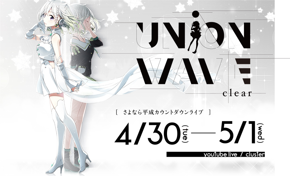 UNiONWAVE-clear- さよなら平成カウントダウンライブ