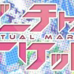 バーチャルマーケット3 2019年9月21~25日開催