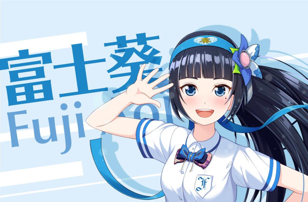 富士葵 オフィシャルサイト