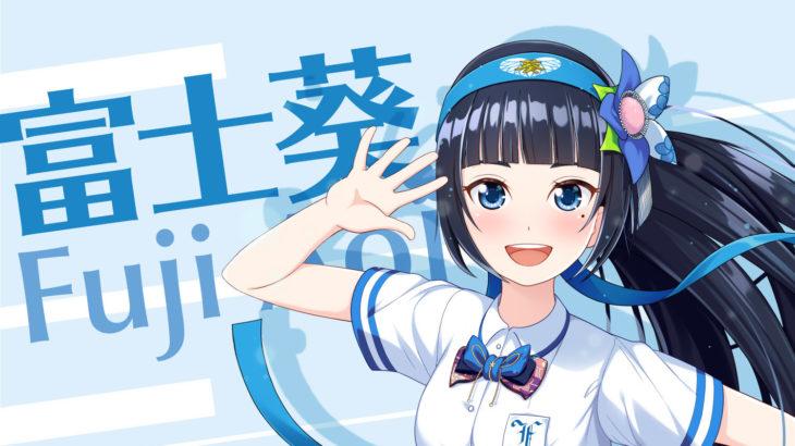 富士葵 2ndシングルを7月31日発売
