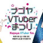 中京テレビまつり2019 名古屋初のVTuberにフォーカスした催しを開催