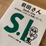 故・岩田聡任天堂元社長の言葉を集めた書籍「岩田さん」出版決定