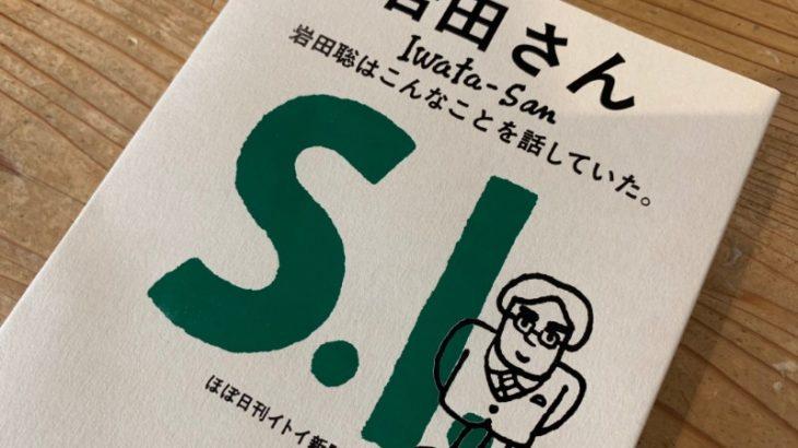 故・岩田聡任天堂元社長の言葉収めた「岩田さん」第7回ブクログ大賞 ビジネス書部門受賞