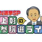 テレビ東京 池上彰の参院選ライブ VTuber「イケガミ君(仮称)」が登場へ