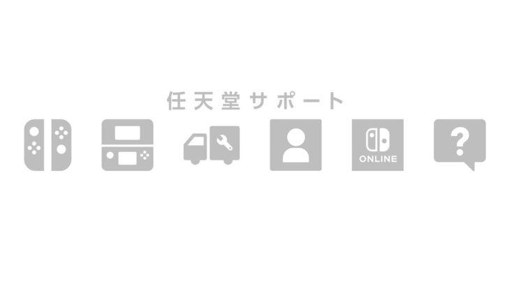 任天堂 自社製品等のサポート情報を発信するTwitterアカウント「任天堂サポート」開設