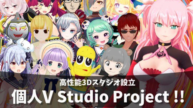 【中止決定】個人勢VTuberスタジオ設立へ クラウドファンディング始動