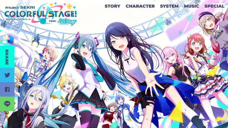 セガゲームス Android/iOS「プロジェクトセカイ カラフルステージ feat.初音ミク」を正式発表