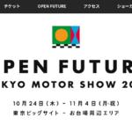 """東京モーターショー2019 """"政治的発言""""キズナアイ起用で思わぬ逆風も"""