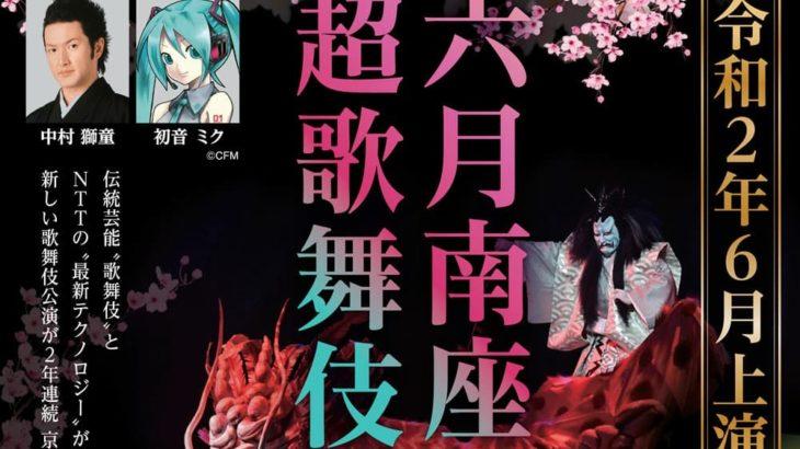 中村獅童×初音ミク「六月南座超歌舞伎」2020年6月上演
