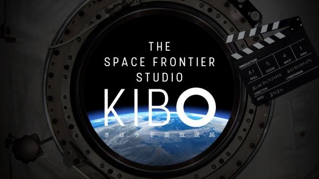 国際宇宙ステーションにスタジオ開設 2020年双方向ライブ配信へ