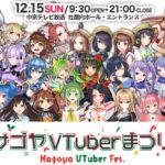 第2回ナゴヤVTuberまつり 12月15日開催