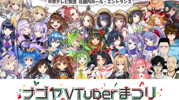 第2回ナゴヤVTuberまつり タイムテーブルが公開 「VTuber喫茶」チケット情報も