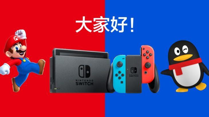任天堂 Nintendo Switchを中国で12月10日より発売 テンセント通じ2,099元にて