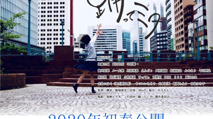 映画「踊ってミタ」音楽に40mP、出演者にユニティちゃんが参加