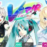 「Vサマ!リバイバル!!〜応援上映会 in 新宿ピカデリー〜」12月11日開催
