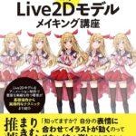 10日でマスター Live2Dモデルメイキング講座 12月18日発売