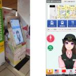 人工知能接客システム「AIさくらさん」高輪ゲートウェイ駅に試行導入