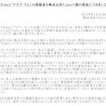 アズマリム 運営告発問題 現運営元Chisey社が声明発表