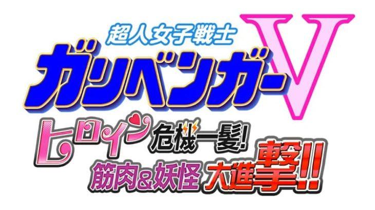 超人女子戦士 ガリベンガーV ヒロイン危機一髪!筋肉&妖怪大進撃!!