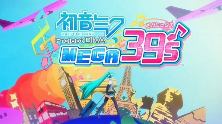 初音ミク Project DIVA MEGA39's 新規収録曲を中心とした最新PVが公開