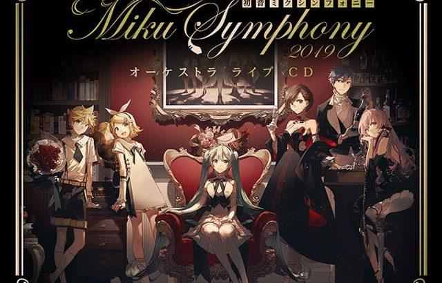 初音ミクシンフォニー ~Miku Symphony 2019 オーケストラ ライブCD 12月18日発売