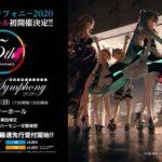 初音ミクシンフォニー2020~5th Anniversary~ 開催決定