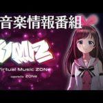 キズナアイ公式チャンネル 音楽情報番組「VMZ」12月27日放送開始