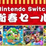 任天堂「Nintendo Switch 新春セール」開催 対象ソフトが30%オフに