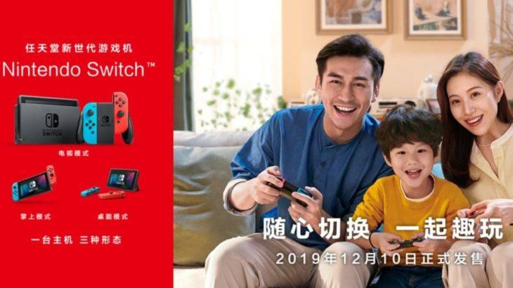 Nintendo Switch 中国でのネット予約が9時間で10万台以上に