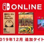 ファミコン・スーファミ Nintendo Switch Online 2019年12月追加タイトル 注目の人気ソフトが登場