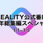 REALITY 公式番組「新年総集編スペシャル」放送