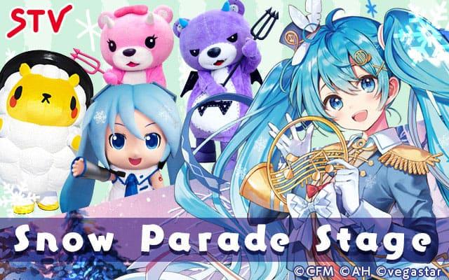 SNOW MIKU 2020 複合イベント「Snow Parade Stage」開催決定