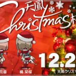 オンライン麻雀・天鳳「天鳳クリスマス杯」開催 ゲストは楠栞桜・柾花音