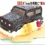 ジムニーがケーキに 福岡県福津市の洋菓子店