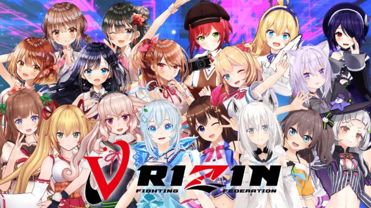 「V-RIZIN 2019」12月29日開催 格闘技RIZINとのコラボライブイベント