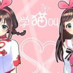 Activ8 中国語版キズナアイをYouTube公式チャンネルで公開