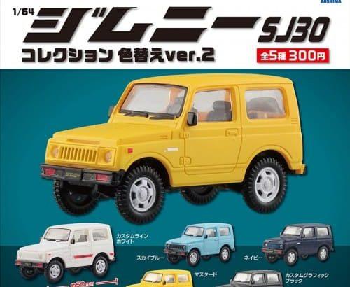 アオシマ「1/64 ジムニーコレクション SJ30色替えver.2」発売
