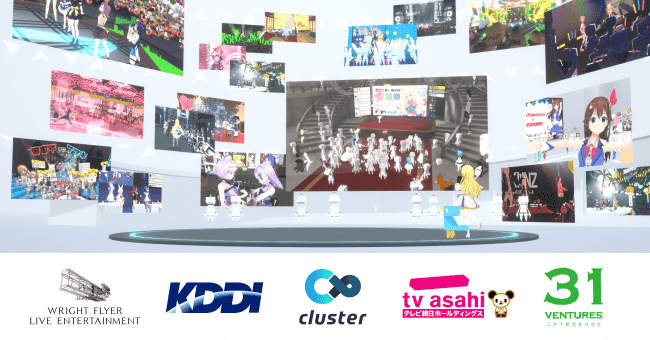 バーチャルイベントプラットフォーム「cluster」を展開するクラスター 総額8.3億円の資金調達実施