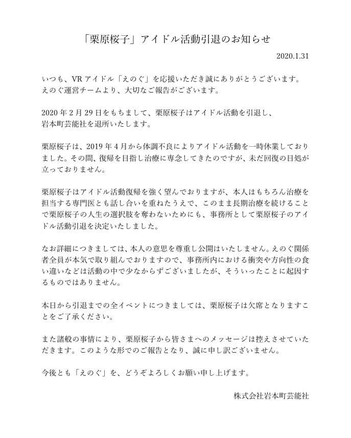 岩本町芸能社 VRアイドルグループ・えのぐ「栗原桜子」の引退を発表
