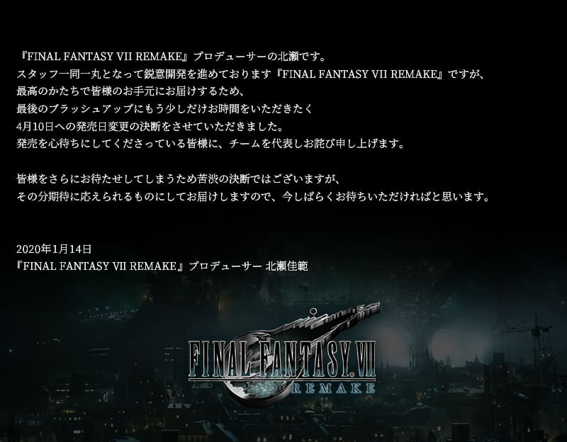 ファイナルファンタジー7 リメイクの発売日が4月10日に延期