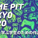 宝塚大学 ゲームを学ぶ学生による展示会「Game Pit TOKYO 2020」1月25日開催