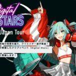 初音ミク「Digital Stars 2020 Japan Tour」全国4都市で開催決定