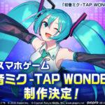 初音ミクの新作スマホゲーム「初音ミク -TAP WONDER-」制作のpiaproコラボ企画が始動
