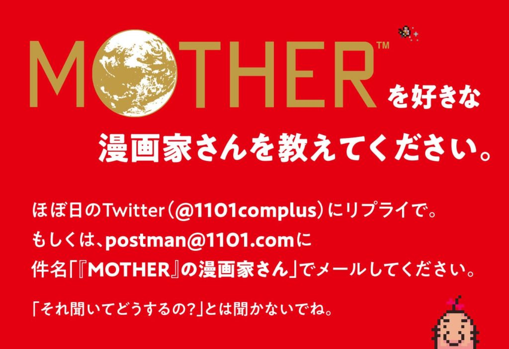 ほぼ日 永田氏「MOTHERが好きな漫画家さん」を募集中