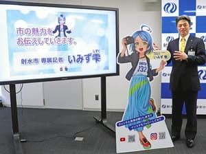 富山県射水市のVTuber「いみず雫」1月10日デビュー (引用元:中日新聞)